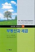 부동산과 세금(2003년 개정증보)