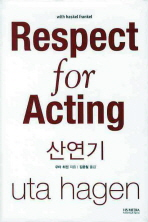 산연기:Respect for Acting