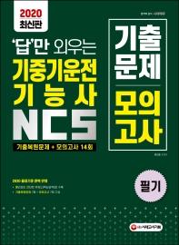 답만 외우는 기중기운전기능사 NCS 기출문제 모의고사(2020)