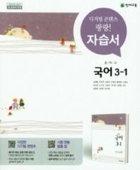 중학 국어 3-1 자습서(노미숙)(2021)