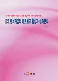 ICT 벤처기업의 네트워크 형성과 성과분석