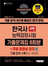 2022 PASSCODE 한국사능력검정시험 기출문제집 8회분 심화(1ㆍ2ㆍ3급)+무료 동영상 강의