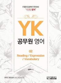 YK 공무원 영어. 2: Reading / Expression / Vocabulary