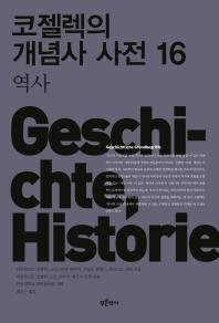 코젤렉의 개념사 사전. 16: 역사