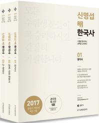 신명섭 명 한국사 세트(2017)