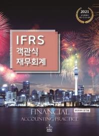IFRS 객관식 재무회계(2021)