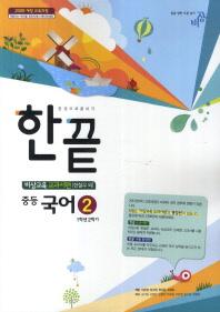 한끝 중등 국어2(비상교육 교과서편)(한철우 외)(1학년2학기)(2014)