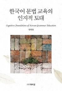 한국어 문법 교육의 인지적 토대