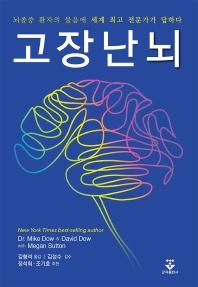 고장난 뇌