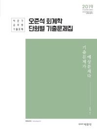 오준석 회계학 단원별 기출문제집(2019)