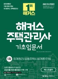 2022 해커스 주택관리사 1차 기초 입문서: 회계원리/공동주택시설개론/민법