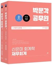 2022 박문각 공무원 신은미 회계학 세트