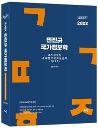 2022 민진규 국가정보학