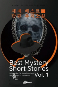 세계 베스트 단편 추리소설 1 - Best Mystery Short Stories, Vol. 1 (영어원서)