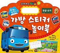 꼬마버스 타요 가방 스티커 놀이북(한글 숫자)