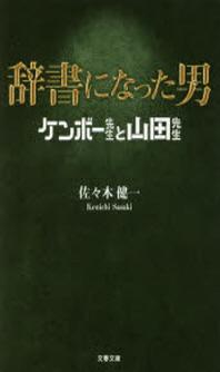 辭書になった男 ケンボ-先生と山田先生