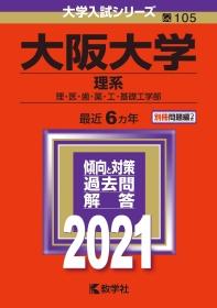 大阪大學 理系 理.醫.齒.藥.工.基礎工學部 2021年版