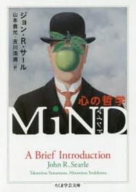 MIND 心の哲學