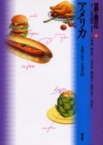 世界の食文化 12
