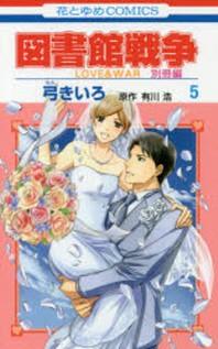 圖書館戰爭 LOVE & WAR 別冊編5