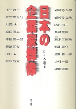 日本の企業家群像