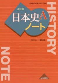 日本史Aノ-ト