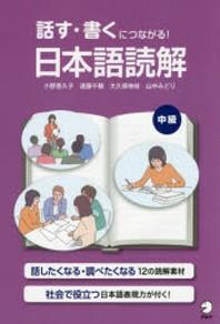 話す.書くにつながる!日本語讀解中級