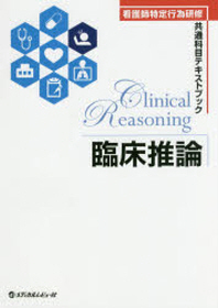 臨床推論 看護師特定行爲硏修共通科目テキストブック