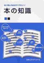 本の知識 本に關心のあるすべての人へ!