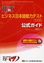 BJTビジネス日本語能力テスト公式ガイド