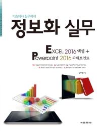 정보화 실무: Excel 2016 엑셀+ Powerpoint 2016 파워포인트