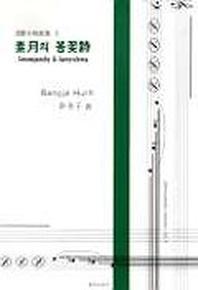 소월의 봄꽃시(혼성합창곡집 1)
