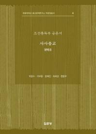 조선총독부 공문서: 사사종교(1911)