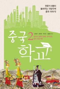 중국 학교. 2: 중국의 영화와 명품, 만리장성 중국 인문기행