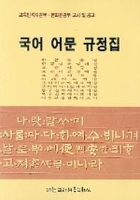 국어어문규정집(문교부고시.문화부공고)