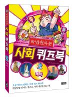 마법천자문 사회 퀴즈북. 2: 역사