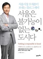 서울은 불가능이 없는 도시다