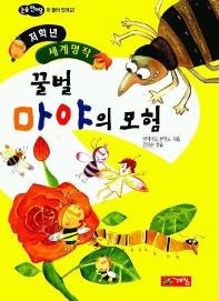 꿀벌 마야의 모험(저학년 세계명작 46)