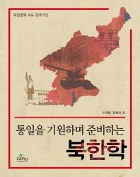 통일을 기원하며 준비하는 북한학