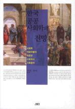 한국 공공사회학의 전망