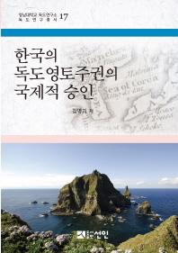 한국의 독도영토주권의 국제적 승인