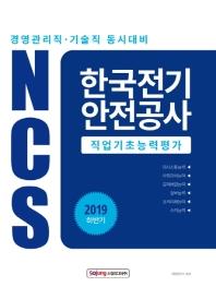 NCS 한국전기안전공사 직업기초능력평가(2019 하반기)