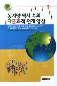 동서양 역사 속의 다문화적 전개 양상