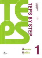 TEPS BY STEP. 1(GRAMMAR READING)(2010)