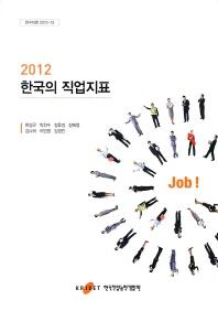 한국의 직업지표(2012)