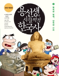 용선생의 시끌벅적 한국사. 3: 북쪽엔 발해, 남쪽엔 신라(2016-2017)