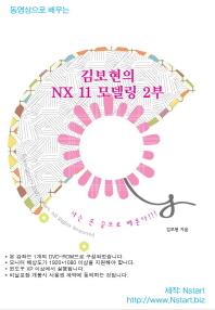 동영상으로 배우는 김보현의 NX 11 모델링 2부(DVD)