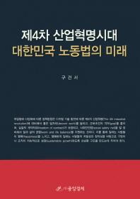 제4차 산업혁명시대 대한민국 노동법의 미래