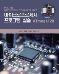 마이크로프로세서 프로그램 실습 ATmega128