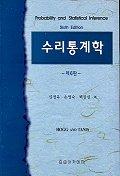 수리통계학(심정욱)(제6판)